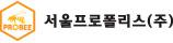 ㈜서울프로폴리스 - Seoul Propolis Co., Ltd.