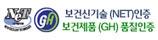 한국보건산업진흥원 NETGH인증마크