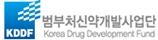 범부처신약개발사업단