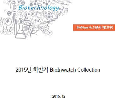 2015년 하반기 BioINwatch Collection