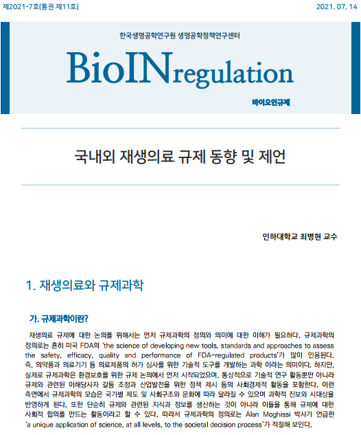 Bioin BT지식 이미지