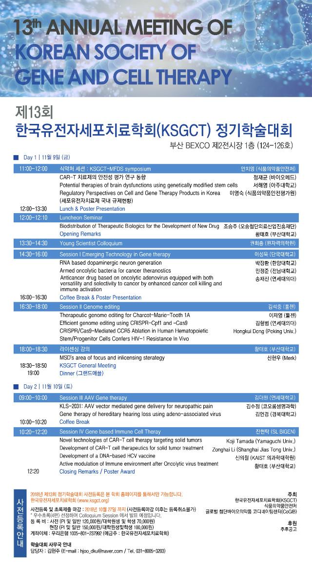 KSGCT 2018_Poster_1015-01.jpg