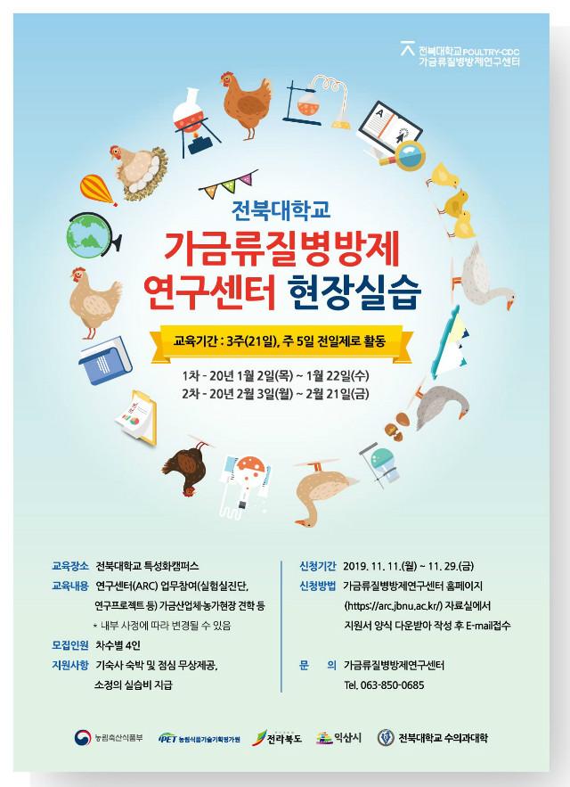 2019 동계 현장실습 포스터 최종.jpg