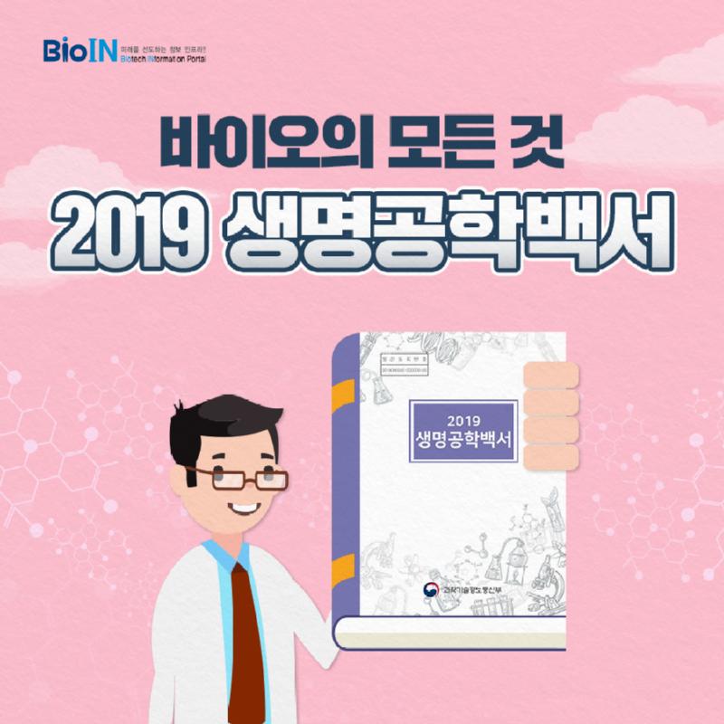 2019_생명공학백서_01.png