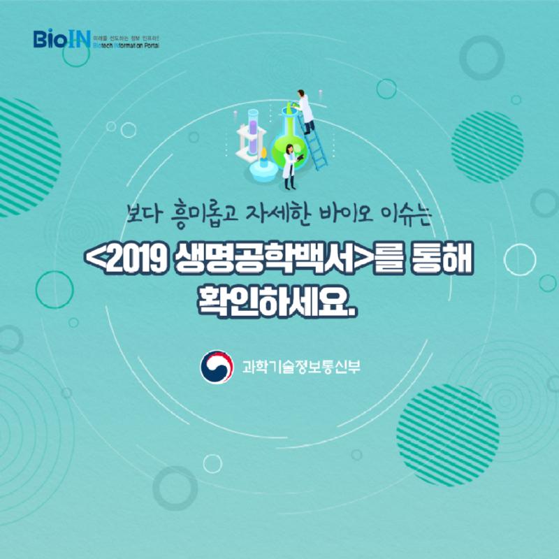 2019_생명공학백서_10.png