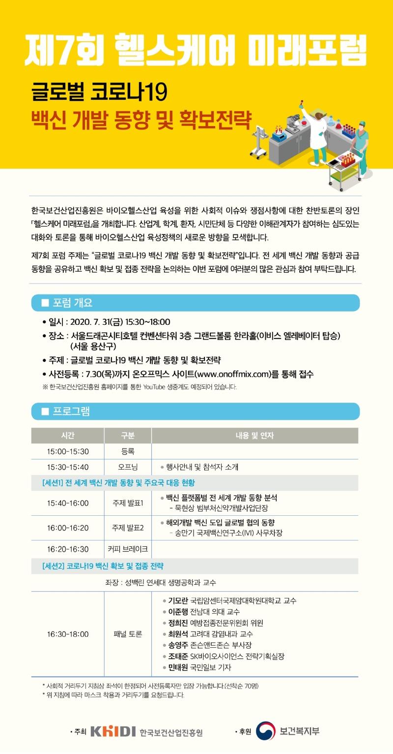 제7회 헬스케어미래포럼 안내(수정).jpg