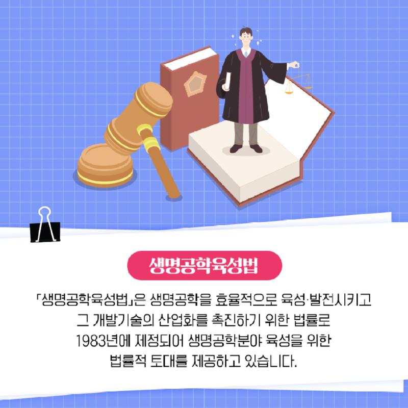 육성법시행령02_v2.png