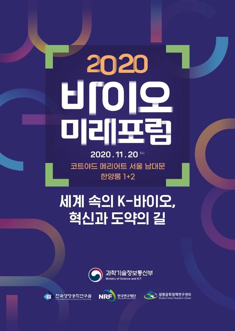 2020 바이오미래포럼_현장 포스터 A3.jpg
