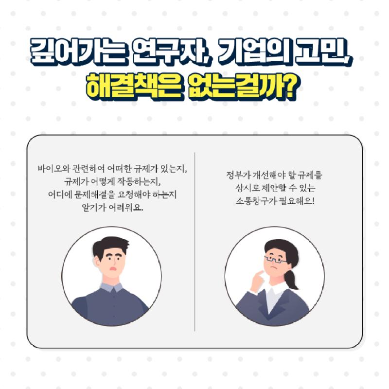 바이오 규제 신문고 3.png