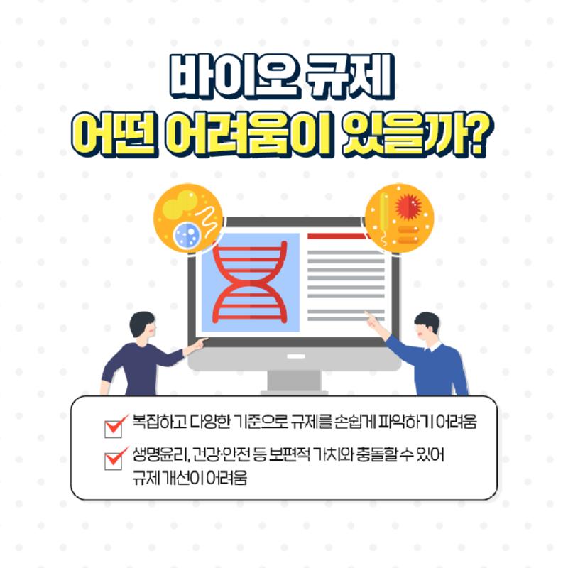 바이오 규제 신문고 2.png