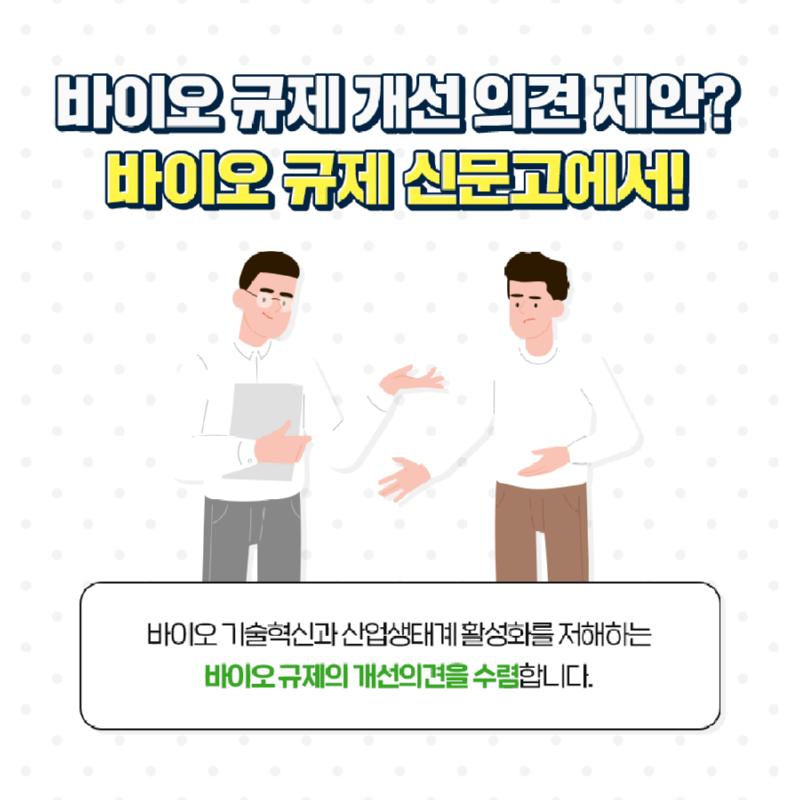 바이오 규제 신문고 5.png
