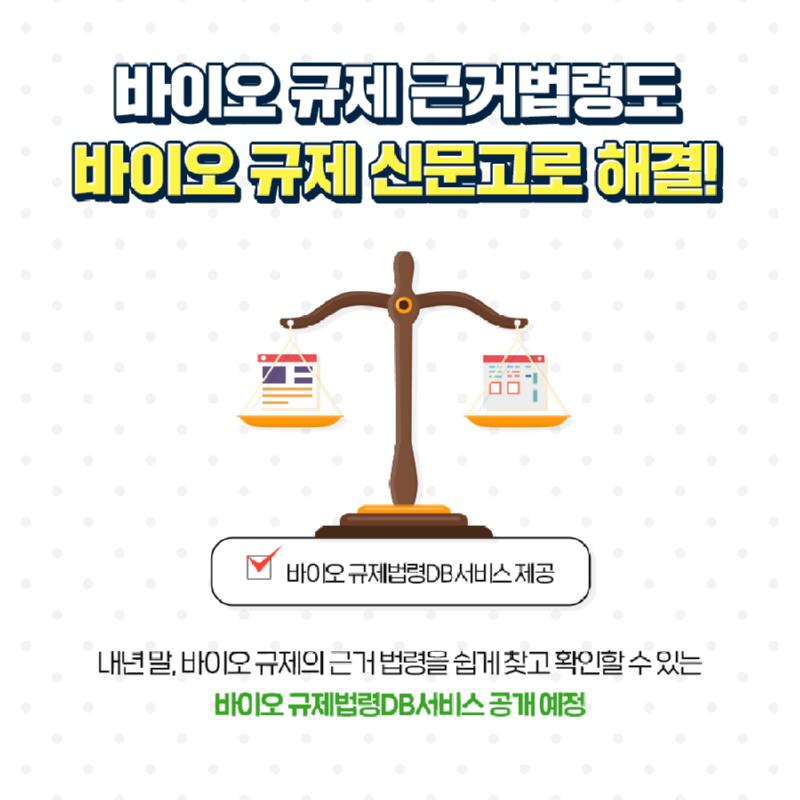 바이오 규제 신문고 8.png