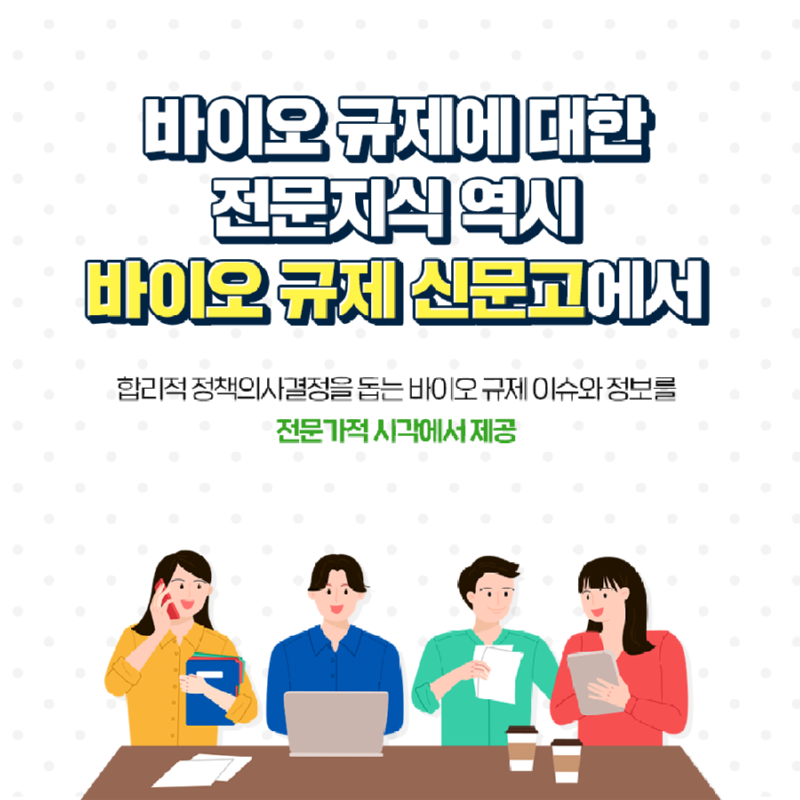 바이요규제신문고 7.png