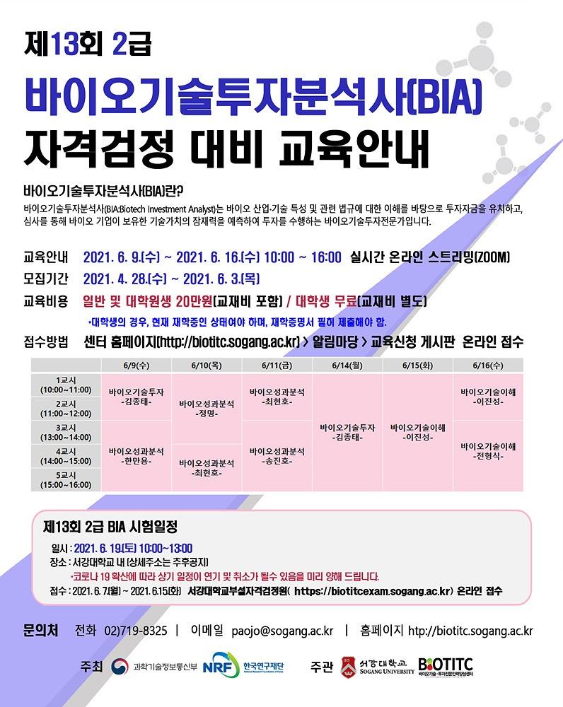 13회 검정대비교육 홍보안내문.jpg