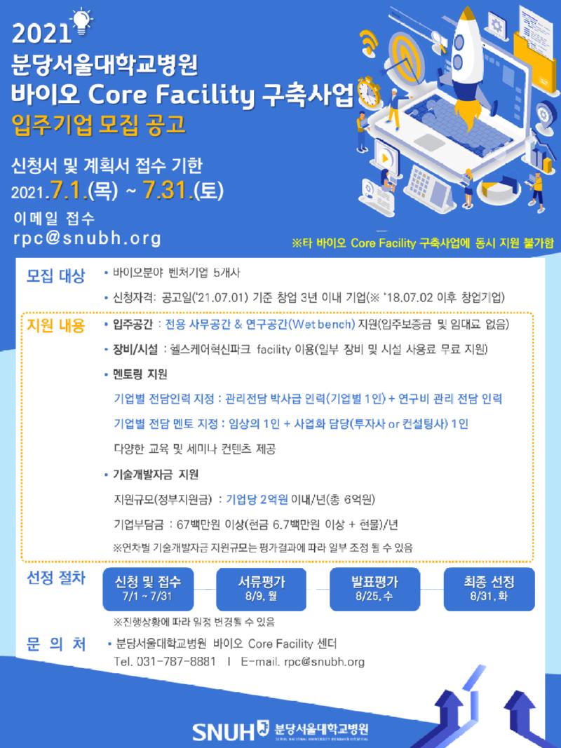 입주기업 모집 공고 포스터_최종.png