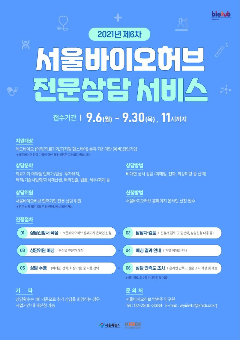 2021년 제6차 서울바이오허브 전문상담 서비스_웹포스터.jpg