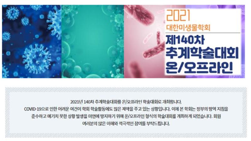 대한미생물학회.png