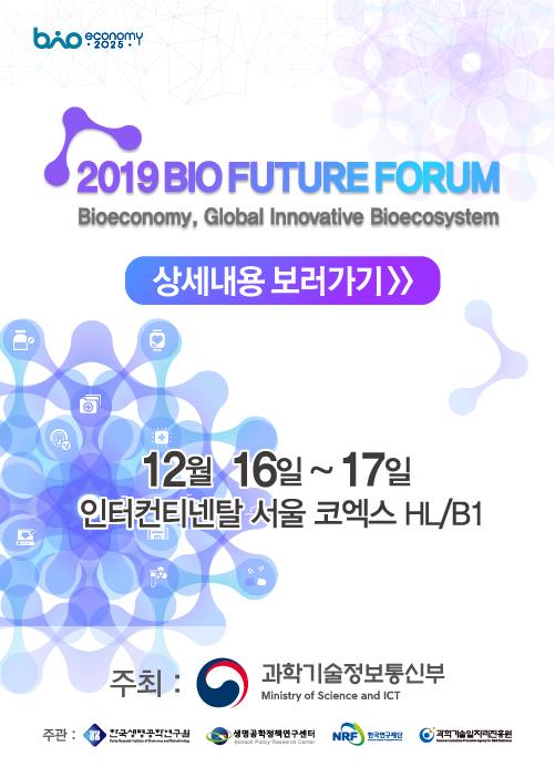 2019 BIO FUTURE FORUM
