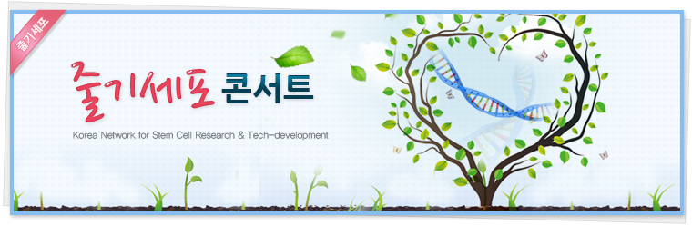 줄기세포 콘서트 Korea Network for Stem Cell Research & Tech-development